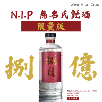 """N.I.P Limited Edition Gin """"800M"""""""