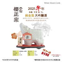 Pre Order-SAKUARA MASAMUNE Daiginjo Year 2021 720ml